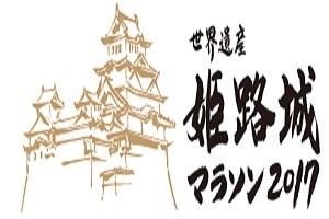 姫路城マラソン.jpg
